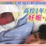 16歳で出産した可愛い女子高生の現在…驚愕の生活をしていた…
