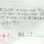 小学校教師の実態…『8×7+17=73』を不正解にした驚愕の理由