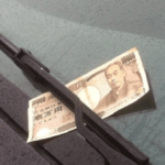 車のワイパーに1万円が挟んであったら…それは危険なサインだった…