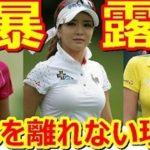 韓国人ゴルファーが日本を離れたくない理由…韓国では言えない本音を暴露…