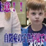 自閉症の子供が見ている世界…理解するのが難しい理由がわかる…