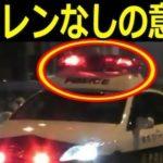 サイレンなし赤色灯だけを回したパトカーの意味…意外と知らなかったと話題に…