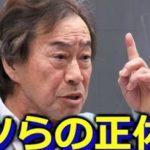 TVが報じない朝鮮人の本性…武田鉄矢が中韓の信じられない実態を暴露…