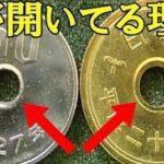 5円玉と50円玉に穴が開いている理由…あまり知られていない時代背景があった…
