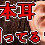 日本人独特といわれる「日本耳」の不思議…日本人の気質や文化に関わっていた…