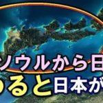 逆さ地図から日本を見ると…悲劇の知日家・朴鉄柱氏の目に映った日本とは…