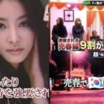 韓国女性芸能人の枕営業の実態…有名女性タレントが富豪相手にこんなことを…