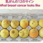 自分の乳がん写真をSNSに投稿した女性…乳がんの原因はしこりだけではなかった…