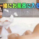 夫婦が一緒にお風呂に入るメリット…実はこんな素晴らしいことが…