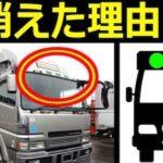 大型トラックの緑の3連ランプの意味…1999年に廃止された理由とは…