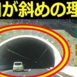 高速道路のトンネルの入口が斜めな理由…安全のために色々な工夫が施されていた…