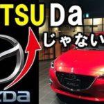 マツダの「ツ」はなぜtsuではなくzなのか?自動車メーカーの雑学5選を紹介…