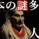 日本に登場した謎めいた歴史上の人物5選…不思議な人物がたくさんいると話題に…