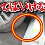 タイヤを車止めに当てて停めないほうが良い理由…意外と知らないと話題に…