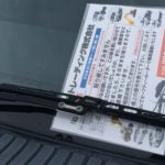 「買い取らせてください」と車に貼り紙があったら危険…驚愕の真相が話題に…