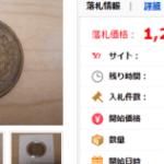 エラーコインの種類と価値…280万円の価値がある硬貨が話題に…