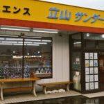 富山県にある伝説のコンビニ「立山サンダーバード」…商品ラインナップがヤバいと話題に…