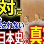 縄文時代の発見が知られていない理由…日本の歴史が書き換えられてる!?