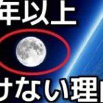 アポロ11号月面着陸の空白の2分間の真実…なぜ40年以上経っても二度目の月へ行かないのか?