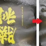 ボートレースのポスター「挑戦」…文字を逆さにするといかにも競艇らしいと話題に…