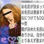 13歳で妊娠・14歳で出産した中学生…SNSにアップした画像に批判殺到…