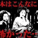 日本の恐い奇妙な習わし3選…日本はこんなに怖かった…