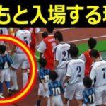 なぜサッカー選手は子ども達と手を繋いで入場するのか?意外と知らないサッカー雑学3選…
