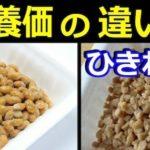 「粒納豆」と「ひきわり納豆」どちらが健康効果が高いのか?同じ納豆なのに栄養価が違う…