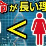 女性の平均寿命の方が男性より長い理由…意外と知らないと話題に…