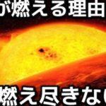 真空の宇宙で太陽が燃え続けられる理由…意外と知られていない太陽の謎が話題に…