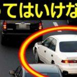 高速道路の渋滞時にやってはいけないこと4選…知らずにやってしまっている人が多いと話題に…