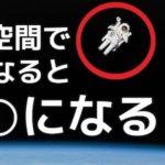 宇宙空間で命を落とすとどうなるのか?宇宙空間は夢物語ではない時代に突入していた…
