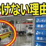 タクシーをガソリンスタンドで見ない理由…意外と知られていないと話題に…