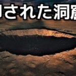 550万年に封印されたモビル洞窟…驚くべき異次元の世界が広がっていた…