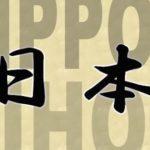 日本の正式名称は何?ゆとり正解率0.9%のこの問題正しく答えられますか?