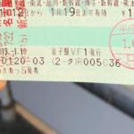 「平成最後の思い出」ネットに投稿された1枚の新幹線切符が話題に…