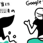 クジラの尻尾をグーグルで検索…何故か女性のセクシー画像が表示される…