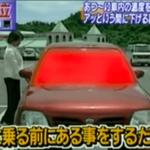 炎天下で高温になった車内の温度を一瞬で下げる方法…効果抜群だと話題に…