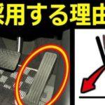 車のオルガン式ペダルをマツダが採用する理由…さすがマツダだと話題に…