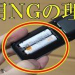 リモコンにアルカリ電池を使ってはいけない理由…意外と知らない電池事情が話題に…