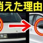 昭和の車には当たり前だったフェンダーミラーが消えた理由…ミラーの進化が話題に…