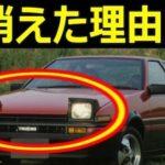 車のリトラクタブルヘッドライトが消えた理由…時代の流れには逆らえなかった…