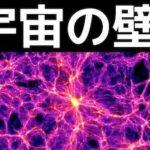 2億光年先に存在する宇宙の壁「グレートウォール」…宇宙は謎ばかりだと話題に…