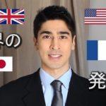日本語で世界の訛りを再現…観察力が凄すぎと話題に(動画あり)