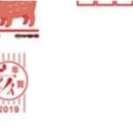 日本郵便の年賀はがきの仕掛け…遊び心が可愛いと話題に…