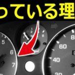 車のエンジン回転数って見る必要あるのか?タコメーターレス車が多い理由…