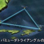 魔の海域バミューダトライアングルの謎…世界のミステリーがまたひとつ解明に近づいた?