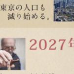 「地方は特に負のスパイラル」日本の将来が不安になる未来の年表が話題に…