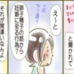 「日本の性教育の何がダメなのか」性教育で本来学ぶべきことが話題に…