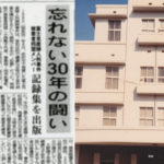 富士見産婦人科病院事件の動機が怖すぎる…子宮をホルマリン漬けに…